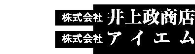 株式会社井上政商店・株式会社アイエム